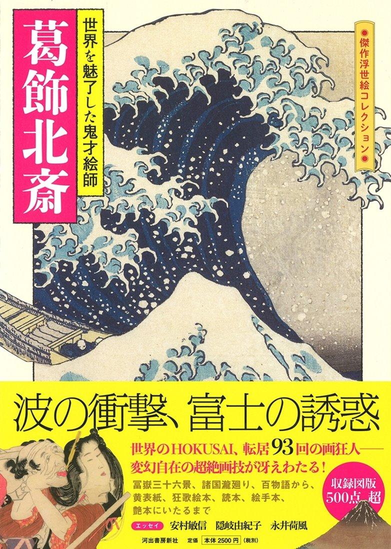 葛飾北齋浮世繪藝術作品精選鑑賞專集