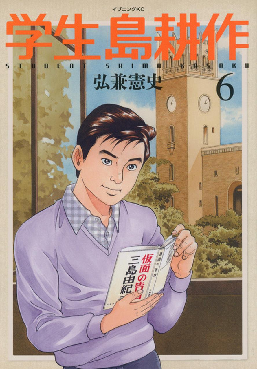 學生島耕作(06)(日文版)