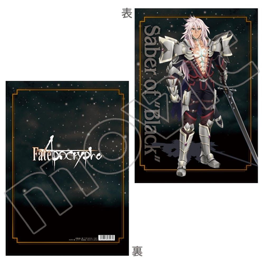 Fate/Apocrypha 文件夾動畫版:黑方Saber