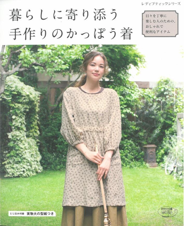 巧手製作美麗居家圍裙裁縫作品26款