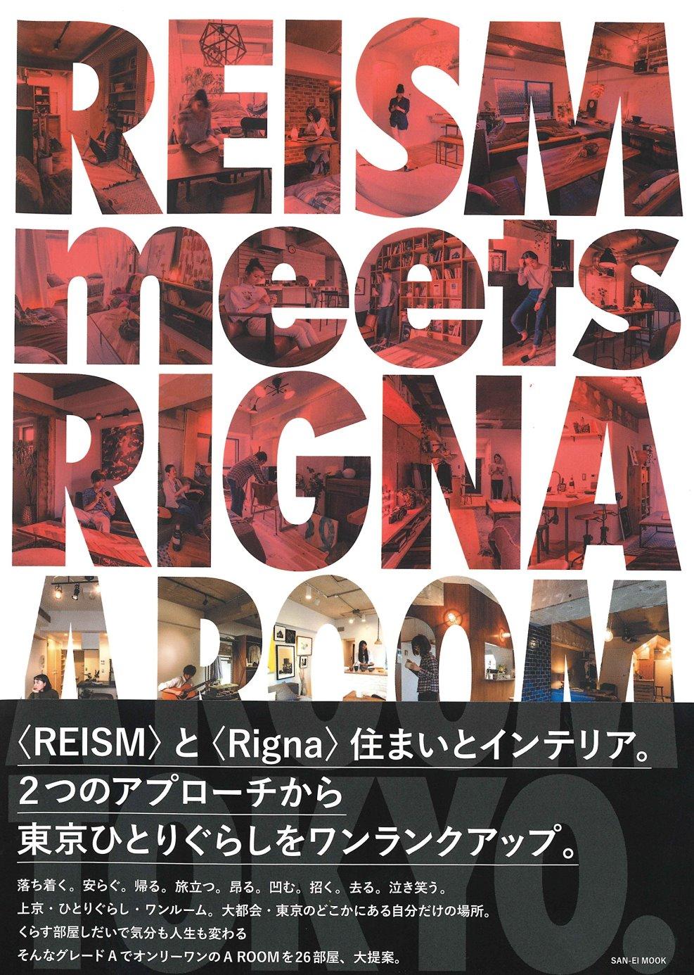 REISM&RIGNA單身房間設計佈置實例集
