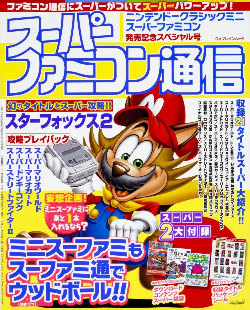 任天堂 迷你SUPER FAMICOM發賣記念特集號:附2大附錄