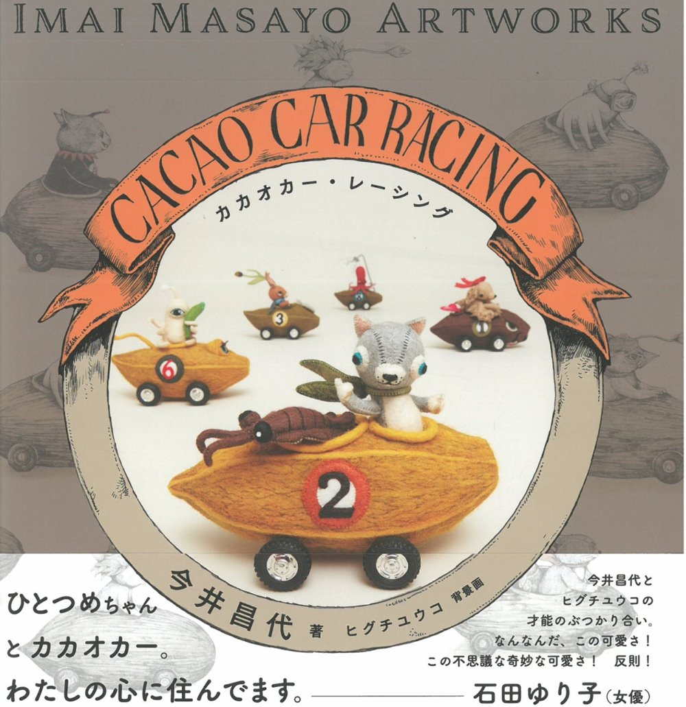 今井昌代與Higuchi Yuko合作繪本:CACAO CAR RACING