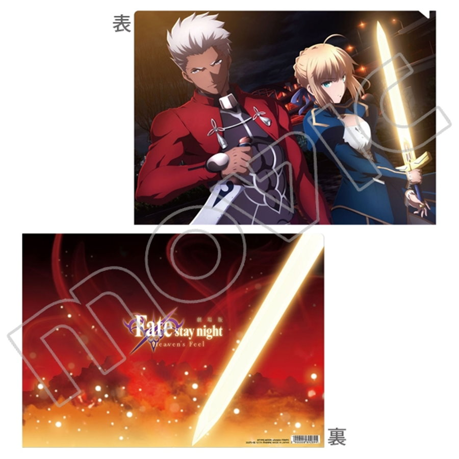 Fate stay night Heaven's Feel(劇場版) 文件夾:Saber&