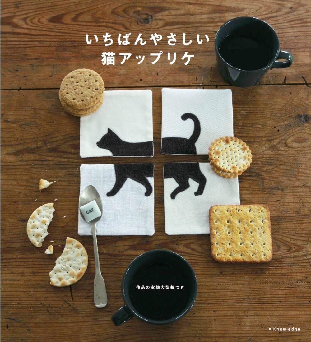 可愛貓咪圖案 小物裁縫作品集