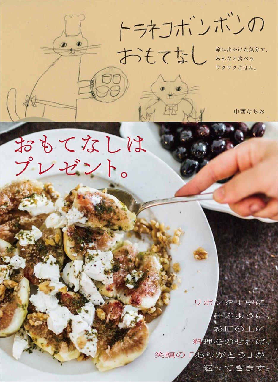 虎斑貓BON BON世界美味料理製作食譜特選