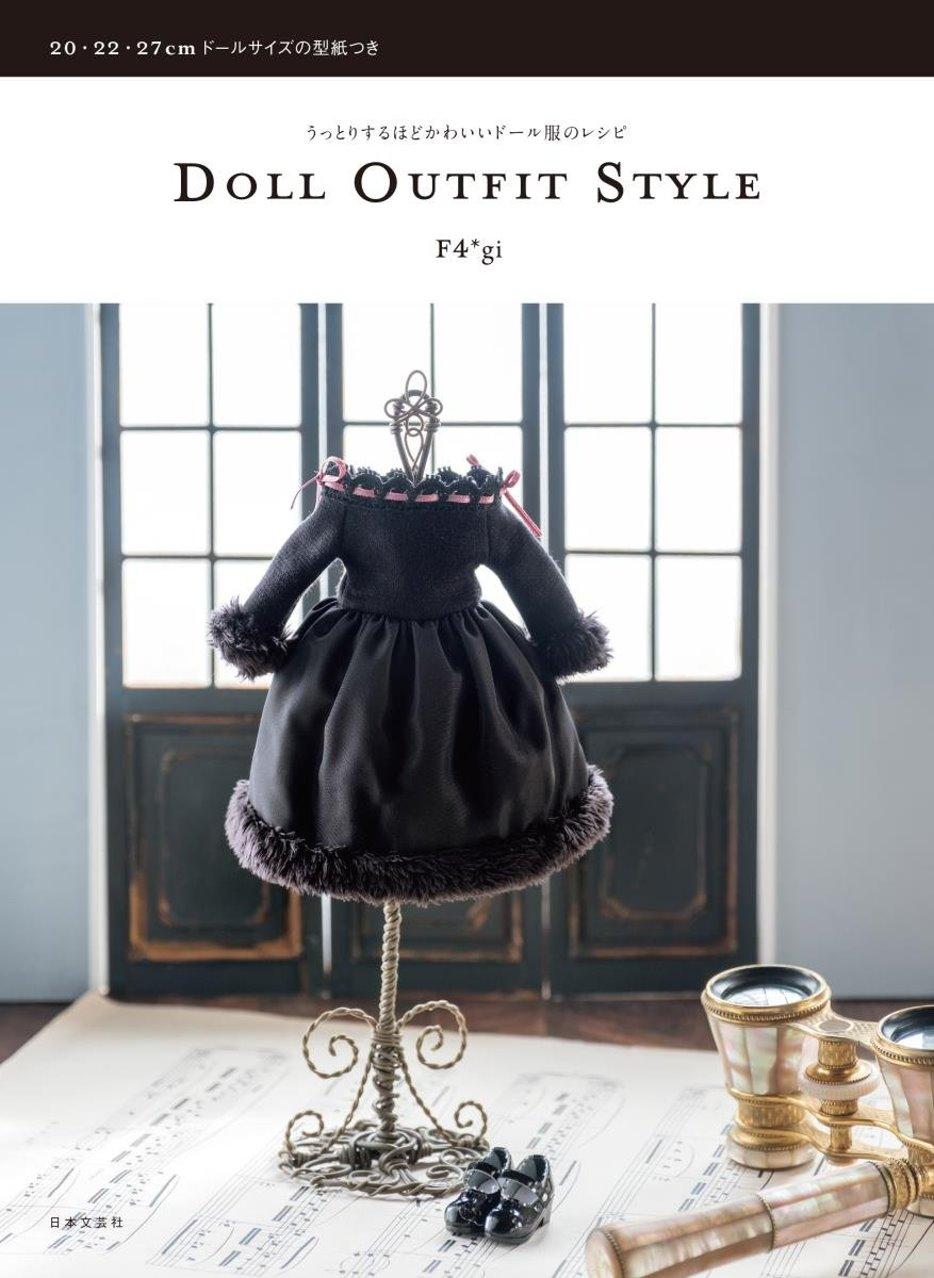 可愛娃娃服飾裁縫手藝集:DOLL OUTFIT STYLE
