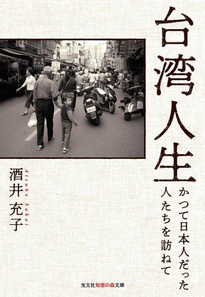 台湾人生-かつて日本人だった人たちを訪ねて