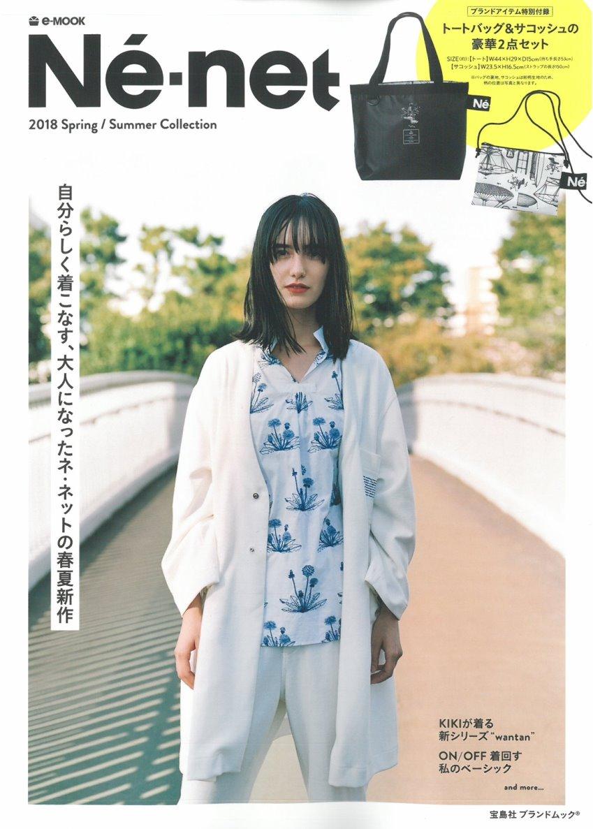 Ne-net春夏時尚專刊2018:附提袋&肩背包