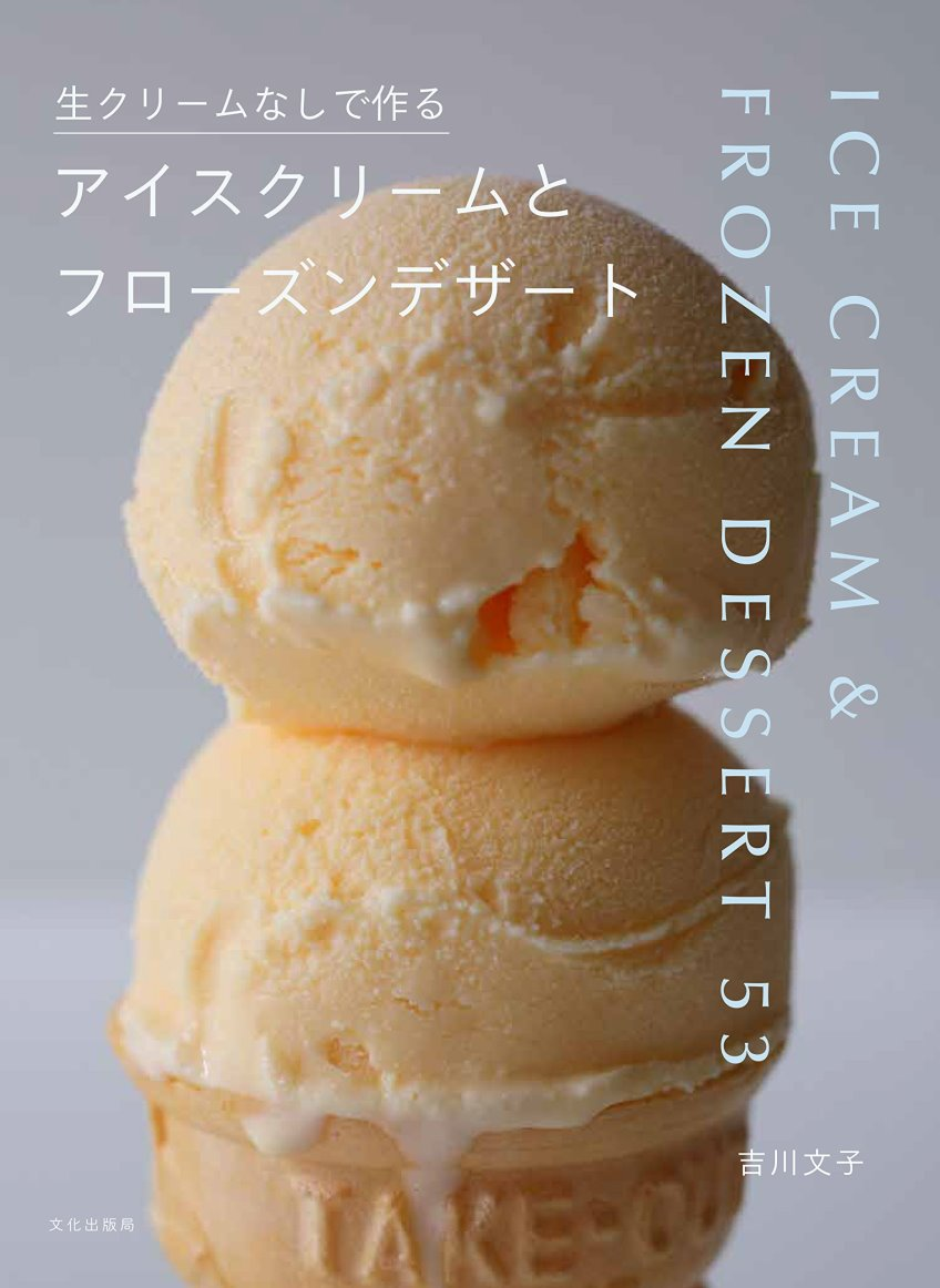 各款冰淇淋與冰凍甜點簡單製作食譜集