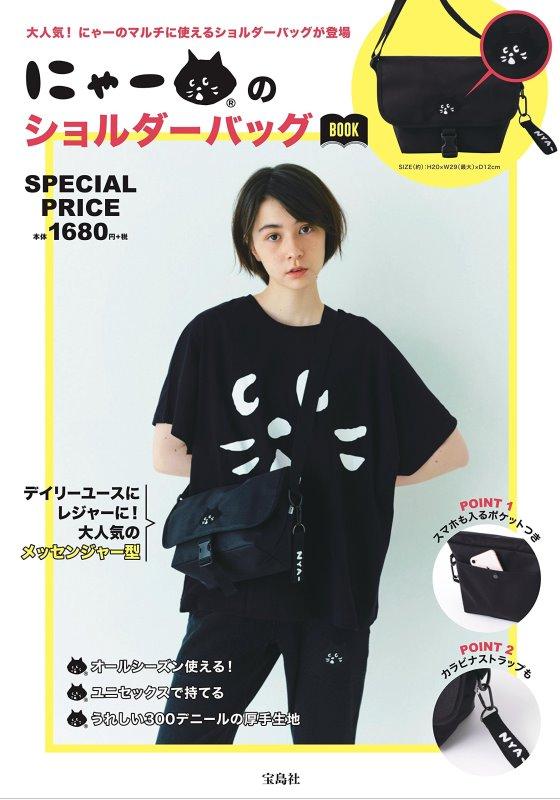 Ne-net NYA-小黑貓可愛單品:肩背包