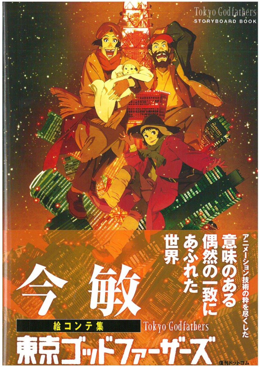 今敏「東京教父」電影動畫腳本資料畫集手冊