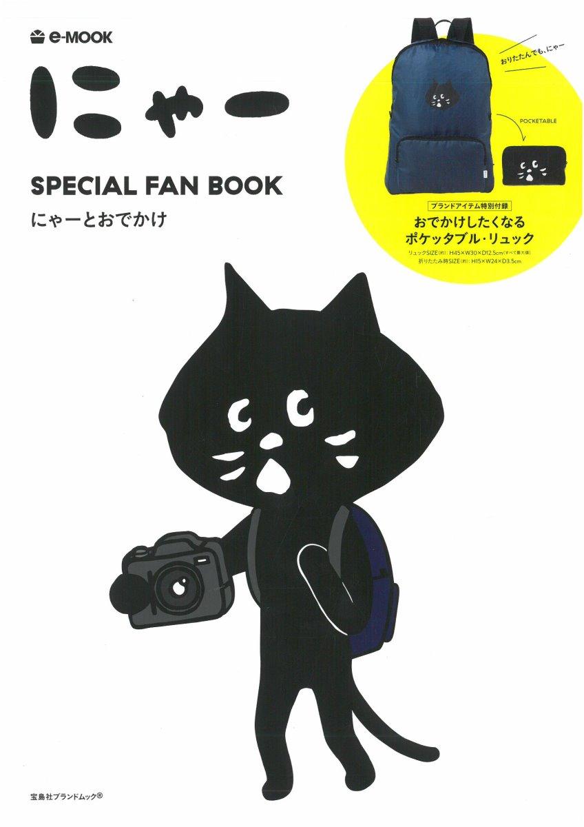 Ne-net NYA-小黑貓情報特刊:附可收納後背包