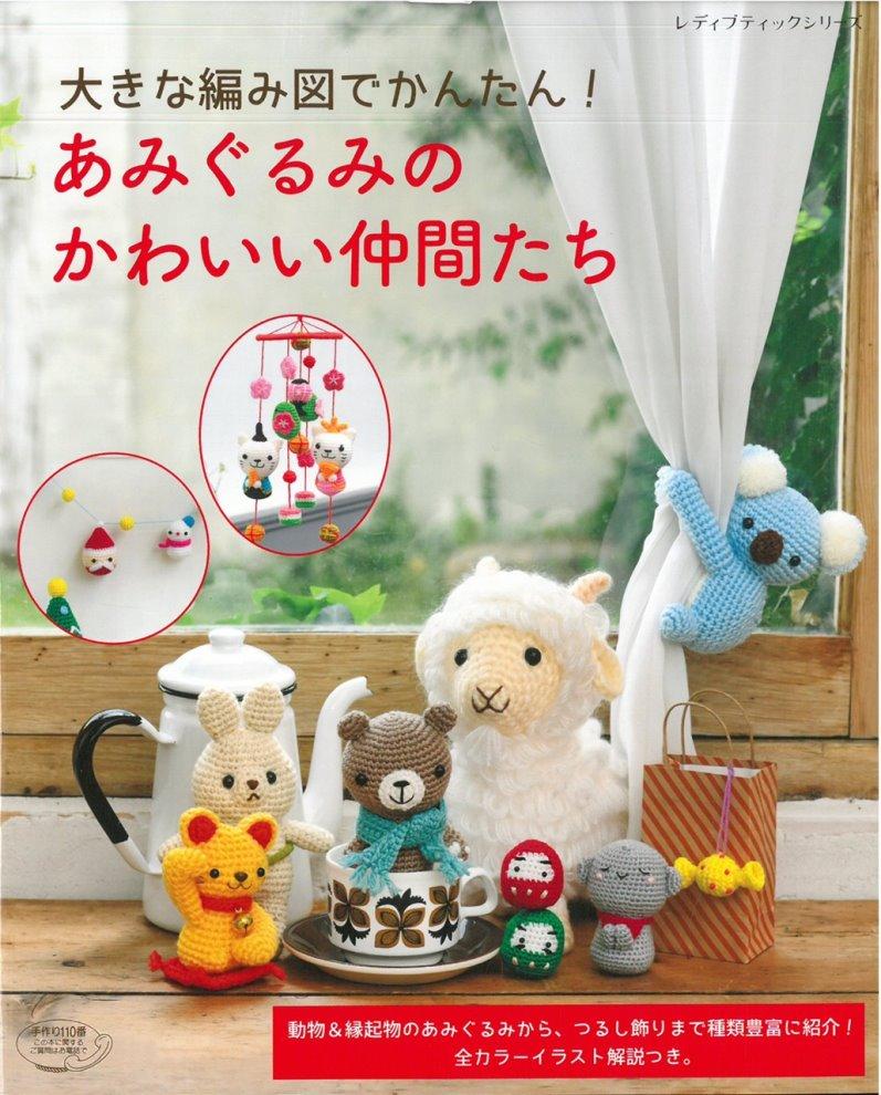 簡單圖解毛線編織可愛動物 玩偶大集合