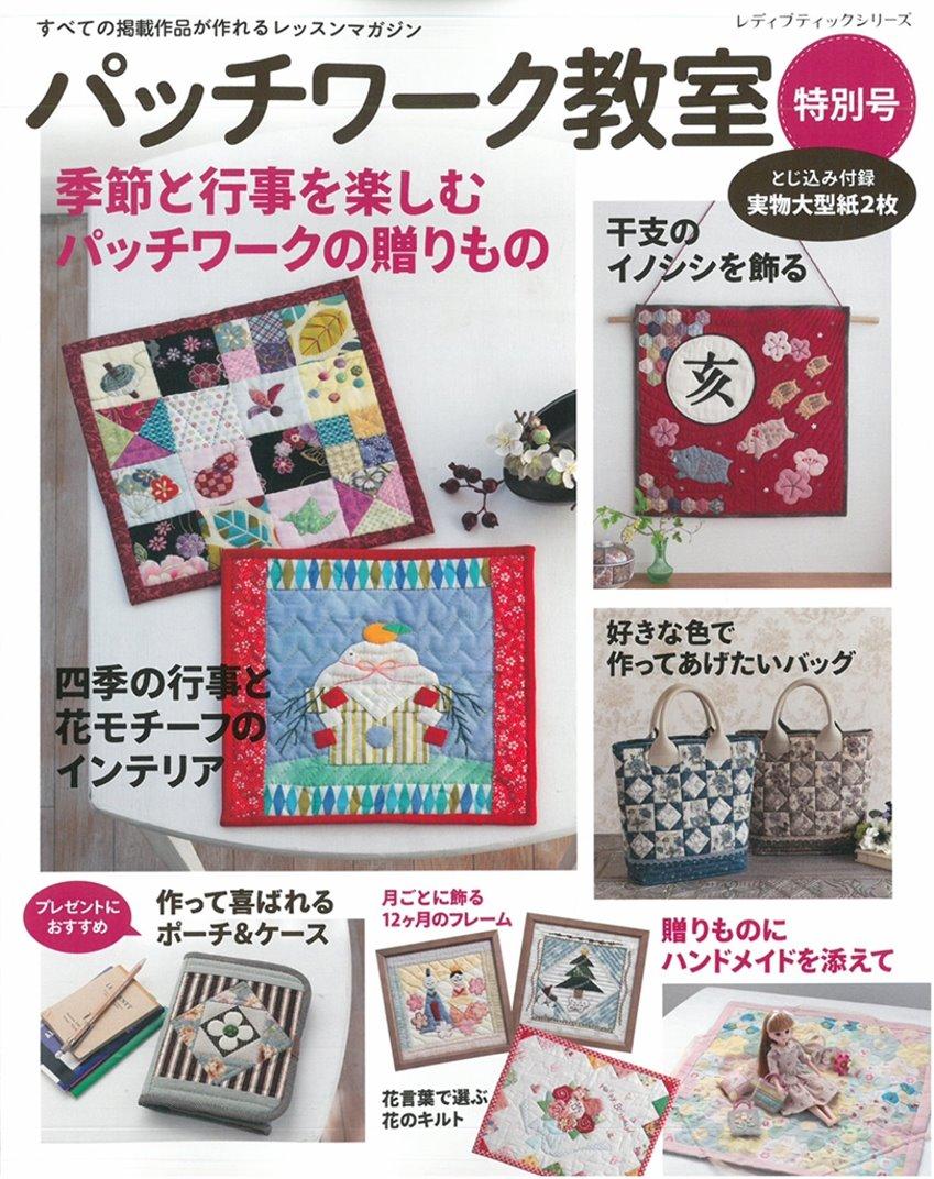 拼布教室特別號:季節與行事圖案裁縫手藝集