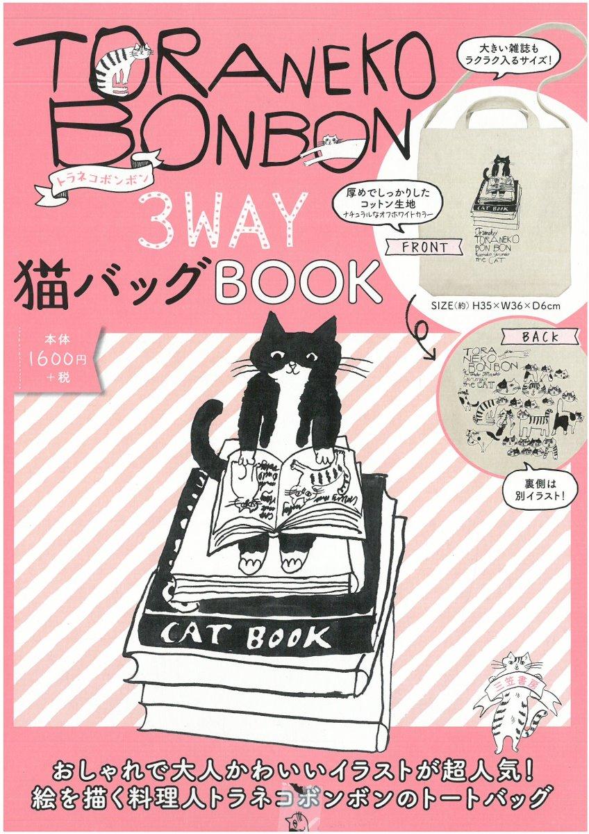 虎斑貓BON BON可愛單品:3用背提袋