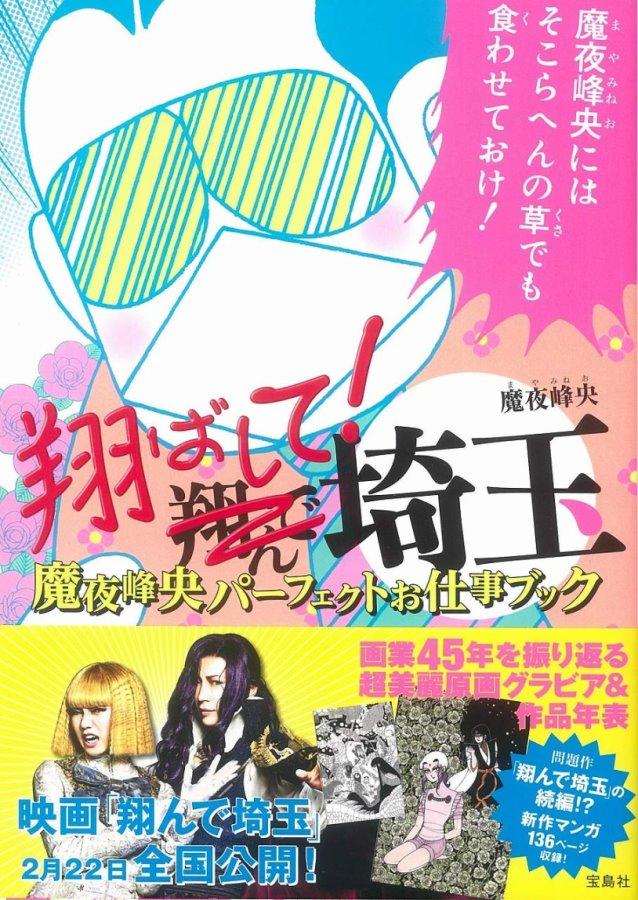 魔夜峰央漫畫作品完全手冊:飛翔吧埼玉