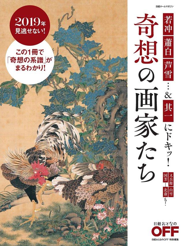 日本江戶時代奇想畫家藝術作品鑑賞集