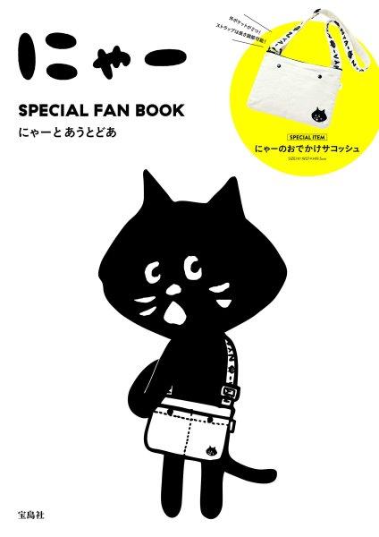 Ne-net NYA-小黑貓情報特刊:附肩背包