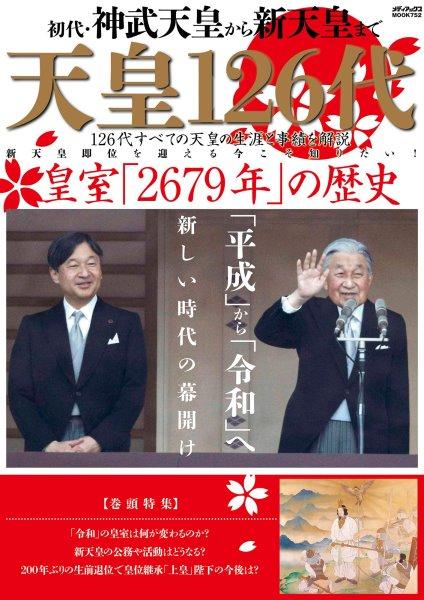 日本天皇126代完全解析專集