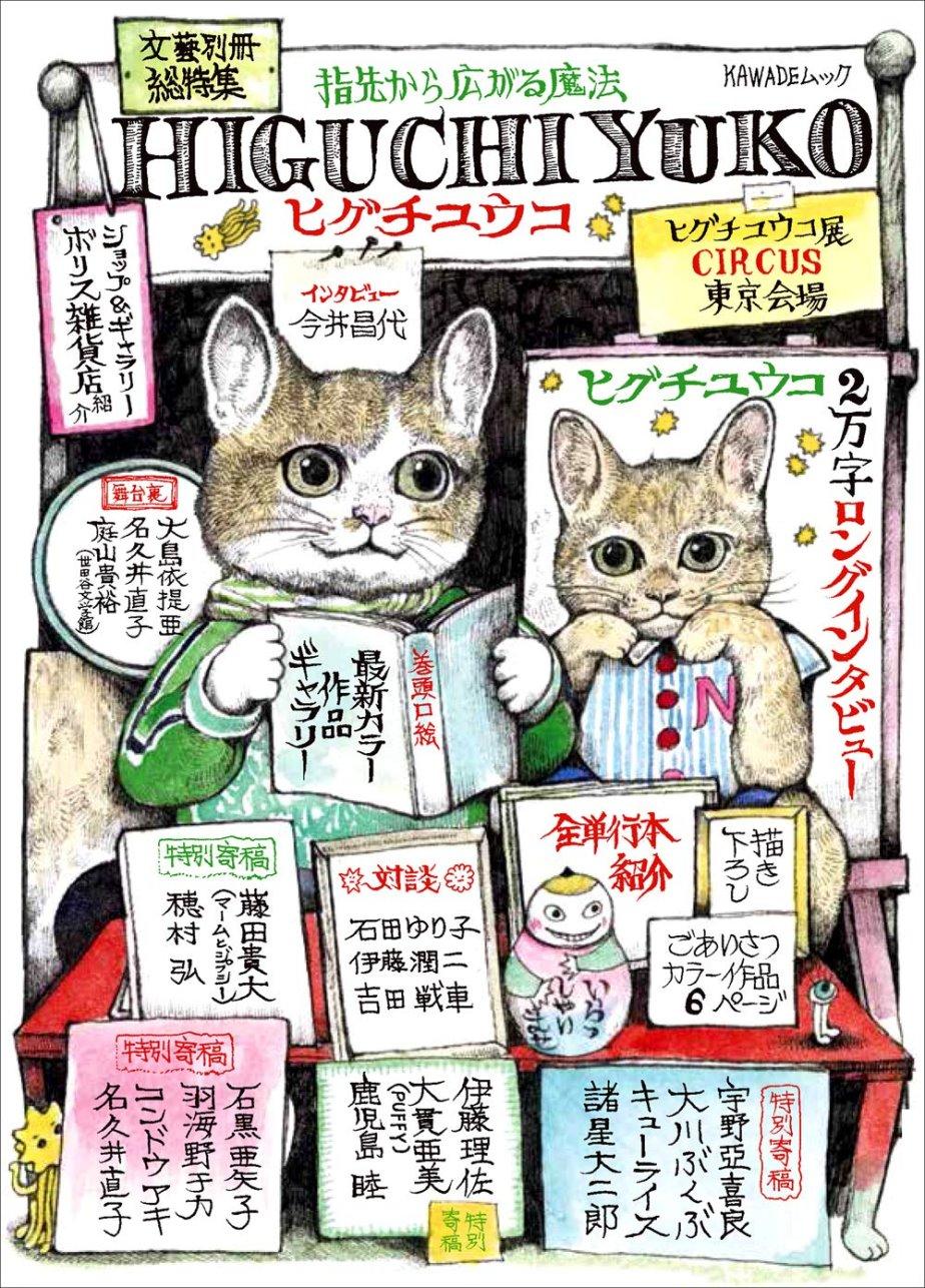 HIGUCHI YUKO插畫作品專訪解析手冊
