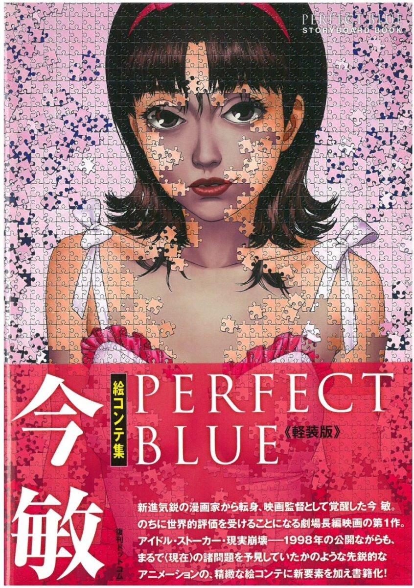 今敏「藍色恐懼」電影動畫腳本資料畫集手冊〈輕裝版〉