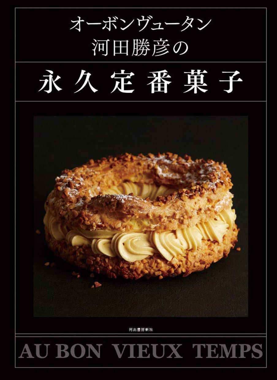 AU BON VIEUX TEMPS河田勝彥美味定番甜點製作食譜集