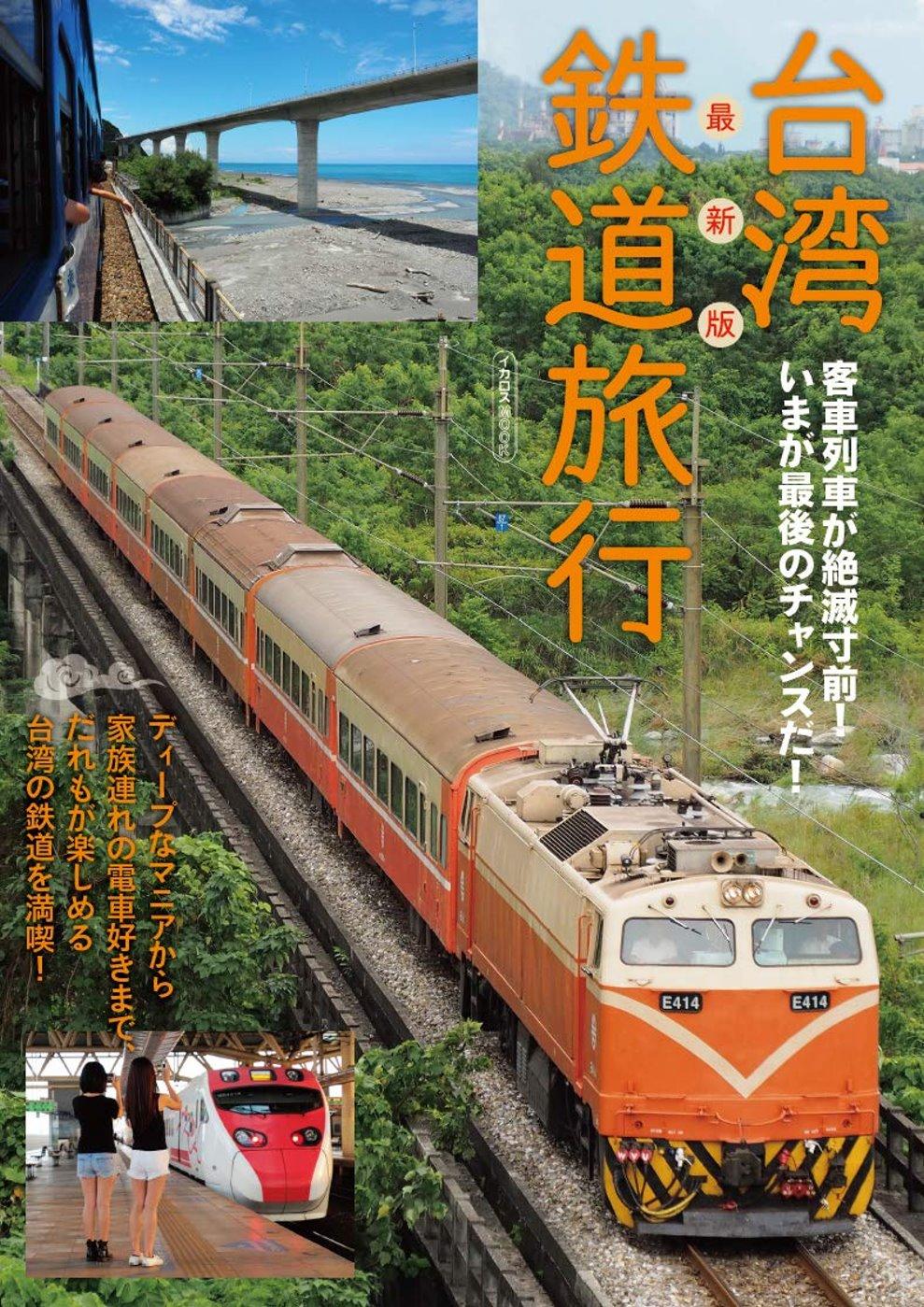 台灣鐵道旅行最新情報專集