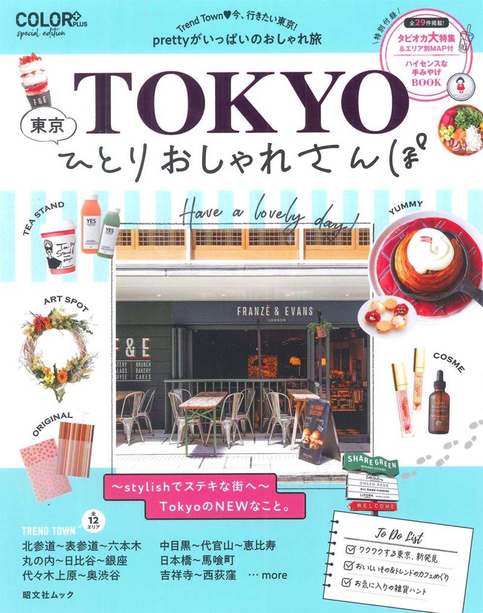 東京一人悠遊散步旅遊導覽手冊