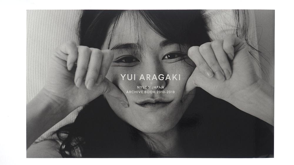新垣結衣寫真集:YUI ARAGAKI NYLON JAPAN ARCHIVE BOOK 2010-2019
