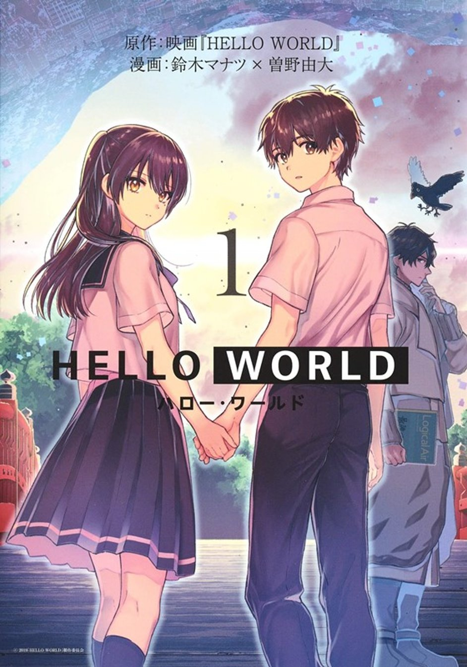 HELLO WORLD 1