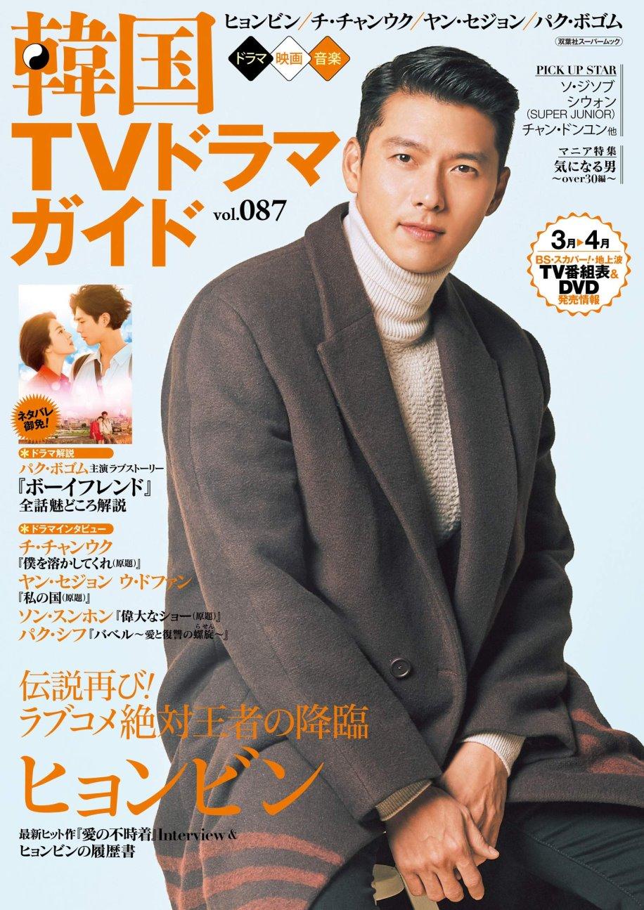 韓國電視劇最速情報誌 VOL.87:玄彬