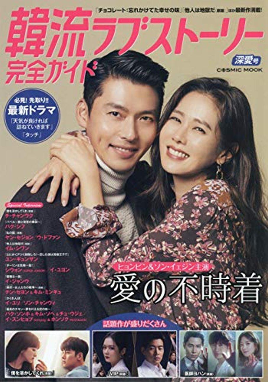 韓流愛情故事戲劇完全情報特集:玄彬&孫藝珍