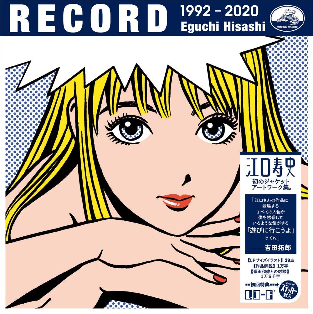 江口壽史畫集:RECORD 1992~2020