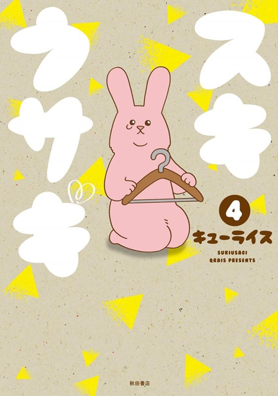 スキウサギ 4