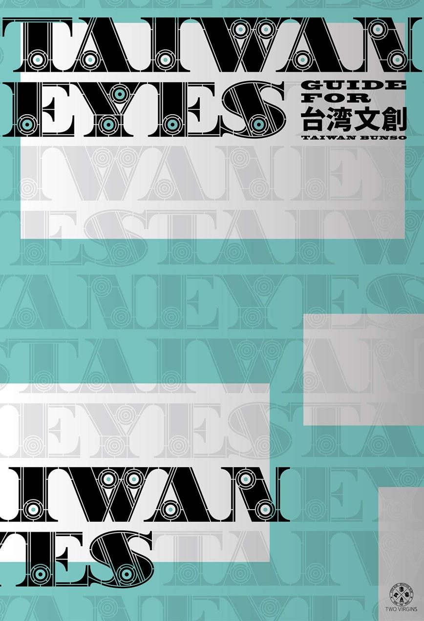 台灣文創情報解析專集手冊:TAIWAN EYES