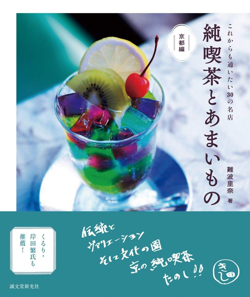 日本喫茶店與甜點店家探訪特選手冊:京都編
