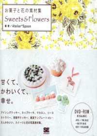甜點&花卉圖樣素材資料集:附DVD-ROM