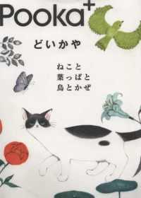 POOKA可愛插畫繪本精選:貓葉鳥風