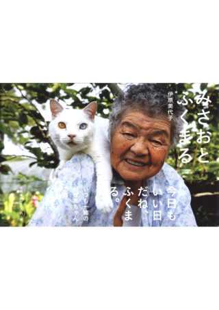 伊原美代子攝影作品集:Missao&Fukumaru