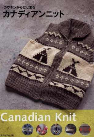 加拿大印地安風格考津毛衣編織款式