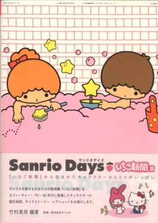 三麗鷗卡通人物可愛解析手冊:草莓新聞篇