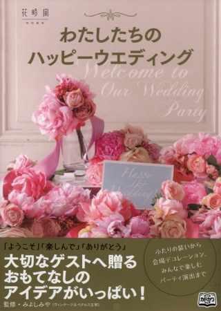 幸福婚禮美麗花束 裝飾實例集