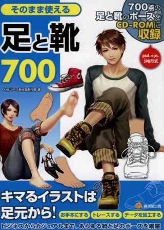卡漫人物腳部姿勢與鞋靴圖樣700:附CD-ROM