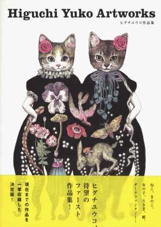 Higuchi Yuko Artworks插畫作品集