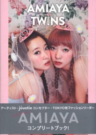 雙胞胎 鈴木姊妹 寫真手冊:AMIAYA TWINS