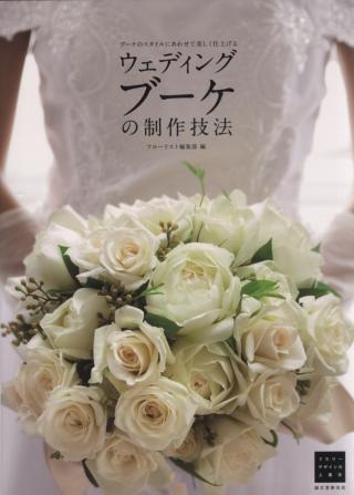 美麗婚禮花束 製作技法讀本