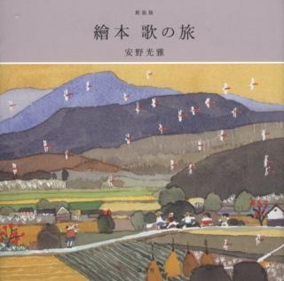 安野光雅作品集:繪本 歌之旅(新裝版)