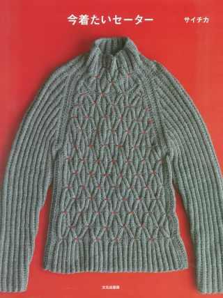 最愛時髦毛衣編織款式作品集