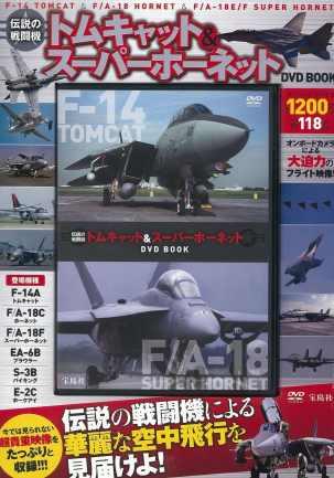 傳說戰機F~14 TOMCAT&F A~18超級大黃蜂 特刊:附DVD